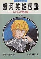 上) 銀河英雄伝説 -わが征くは星の大海-フィルムコミック