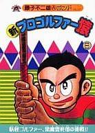 新・プロゴルファー猿(新編集)(8)