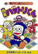 忍者ハットリくん 新編集(4)