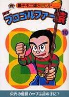 プロゴルファー猿 新編集(10)