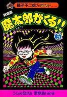 魔太郎がくる!! 新編集(5)