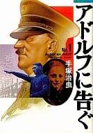 Tell Adolf (Bunshun Comics Version) (1)