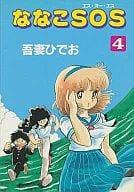 Nanako SOS (Magazine House) (4)