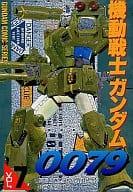MOBILE SUIT GUNDAM0079 (7)