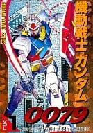 Mobile Suit Gundam 0079 (housewife friend / media works version) (1)
