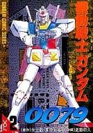 Mobile Suit Gundam 0079 (housewife friend / media works version) (2)