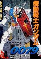 Mobile Suit Gundam 0079 (housewife friend / media works version) (4)