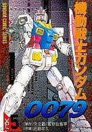 Mobile Suit Gundam 0079 (housewife friend / media works version) (5)