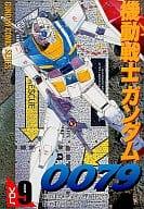 Mobile Suit Gundam 0079 (9)