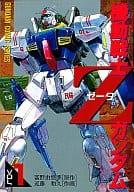 Mobile Suit Z Gundam (1)