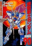 Mobile Suit Gundam F 90