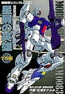 Mobile Suit Gundam 0083 Hero of Stardust Universe Hen