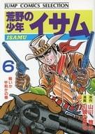 烈原野的少年踴躍(6)