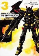 機動戰士高達seed ASTRAY Re :Master Edition(3)