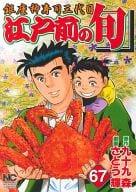 In the season of Edo front (67)