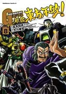 Super move! Mobile Fighter G Gundam Shinjuku · Oriental Undefeated! (Complete) (8)