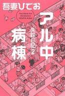 失踪日记酒精中毒病房大楼(2)
