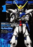 MOBILE SUIT GUNDAM SEED DESTINY ASTRAY Re : Mastter Edition (1)