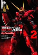 機動戰士高達seed DESTINY ASTRAY Re :Mastter Edition(2)