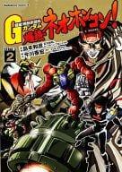 Mobile Fighter G Gundam Blast Heat Neo Hong Kong (2)
