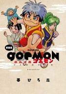 Gambare Goemon (new edition) Yukihime Kyudo Emaki