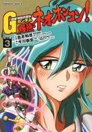 Super Class! MOBILE FIGHTER G GUNDAM Bakuhatsu Neo Hong Kong (3)