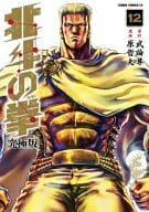 北斗の拳(究極版)(12)