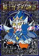 SD Gundam Gaiden Knights Gundam Monogatari : The Legendary Giant (new edition)