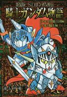 SD Gundam Gaiden Knights Gundam Monogatari : Argus Knights + Knights of Light (new edition)