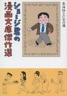 Tokai Shinbun Sudo Selection Shoji's Manga Bunko Masterpiece Selection