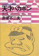 Genius Bakabong (Futabasha) (1)