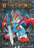 SD高達外傳騎士手槍水壩故事 vatras 的劍篇 +流星的騎士團篇 (新裝訂版 )