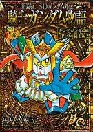 SD高達外傳騎士高達故事王高達版+圓桌騎士版(新版)