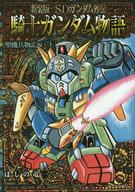 SD Gundam Gaiden Knights Gundam Monogatari (The Tale of tale of the Sacred Mechanical Soldier) (new edition)