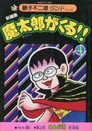 付録付)4)魔太郎がくる!! 新編集(藤子不二雄ランド)
