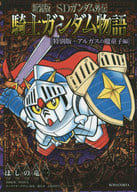SD Gundam Gaiden Knights Gundam Monogatari Special Edition : Argas' 魔童 Children (New Edition)