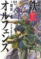 MOBILE SUIT GUNDAM: IRON-BLOODED ORPHANS (1)