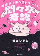 Hideo Azuma Best Works : Watari 亭奇 Tan