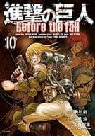 進擊的巨人 Before the fall(10)