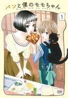 パンと僕のモモちゃん(1)