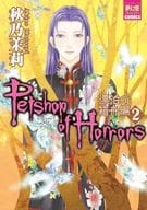 Petshop of Horrors 漂泊的箱子舟篇(2)