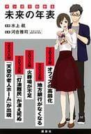 Future chronology understood by manga