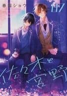 Sasaki and Miyano (7) / Sho Harusono