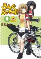 Long Riders! Updated (9) / Taishi Miyake