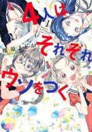 4 of them lie (1) / Madoka Kashihara