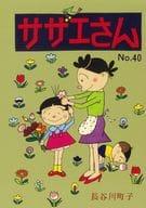 Sazae-san (2020 version) (40) / Machiko Hasegawa
