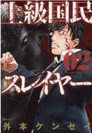 Senior National Slayer (2) / Kensei Tomoto