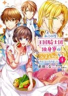 I am going to be a housekeeper of the Royal Knights Bachelor's Dormitory (4) / Akabane ni na