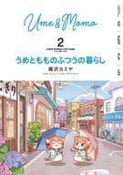 梅子和桃子的普通生活(2)/藤泽KAMIYA