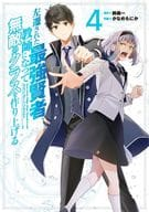 Dethroned Greatest Sage Becomes Teacher, Invincible Class (4) Kanamemo